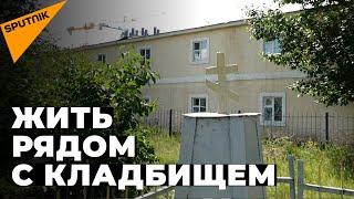 Каково жить рядом с кладбищем в столице
