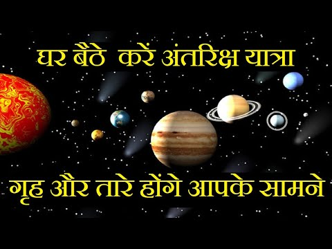 Watch Universe At Home In Hindi By Sky Map