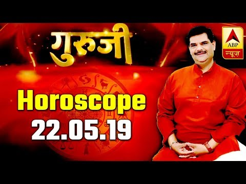GuruJi With Pawan Sinha: Horoscope For 22nd May, 2019 | ABP News