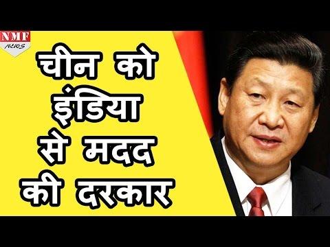 South China Sea पर घिरे China को India से मदद की दरकार