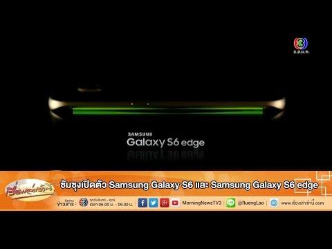 เรื่องเล่าเช้านี้ ซัมซุงเปิดตัว Samsung Galaxy S6 และ Samsung Galaxy S6 edge (3 มี.ค.58)