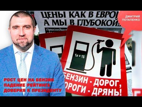 «Потапенко будит!», Рост цен на бензин, падение рейтинга доверия к президенту