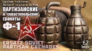 Партизанские гранаты Ф-1 | ersatz soviet partisan hand grenades F-1 of WW2