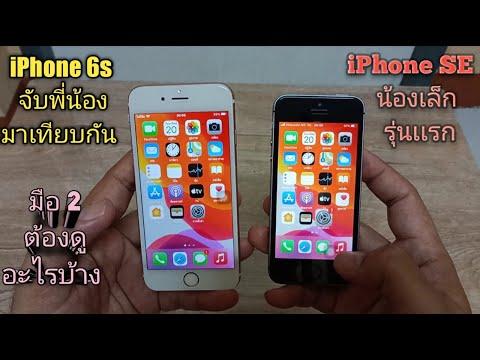 รีวิว iPhone se 1 vs iPhone 6s มือ2 ยังคุ้มไหม ?