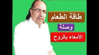 Youtube هكذا يصيبك السحر وهكذا تتحصن منه د محمد حبيب الفندي