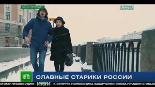 Славные Старики России