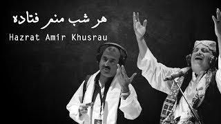 Har Shab Manam Futada Amir Khusrau Fareed Ayaz Abu Muhammad