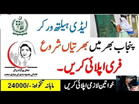 Govt. Jobs 2020 || Lady health worker jobs 2020