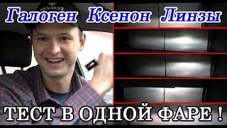 Сравнение разных типов фар автомобиля (галоген, ксенон, биксенон, линзы, LED)