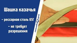 Шашка казачья - Баклановская офицерская(, 2014-07-09T11:22:28.000Z)
