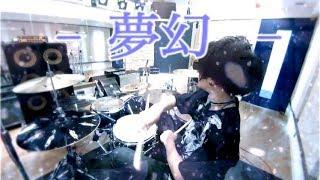 Cover images 【GUMI】 -夢幻-  叩いてみた【Ryoya】