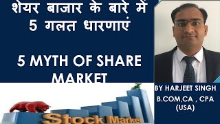 5 MISCONCEPTION ABOUT SHARE Market