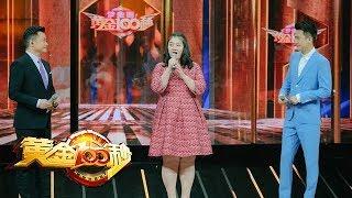 [黄金100秒]好闺蜜变婆婆 职业化妆师上台讲述超越年龄的甜蜜爱情故事 羡煞旁人  CCTV综艺