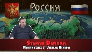 Степан Демура -  Россия возвращается в 90-е