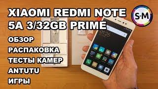 Смартфон Xiaomi Redmi Note 5A 3/32GB Prime (Pro). Обзор/распаковка телефона для игр и селфи!