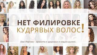 Кудрявые волосы и Филировка Большая ошибка мастеров Ева Лорман