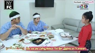 [ENG SUB] Yaya is shy! Called Nadech 'Tee Ruk' (Darling) on TV Program   MMBT 10/05/2016