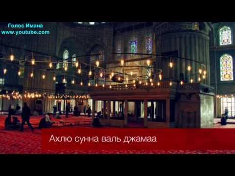 Ахлю сунна валь джамаа - Надир абу Халид
