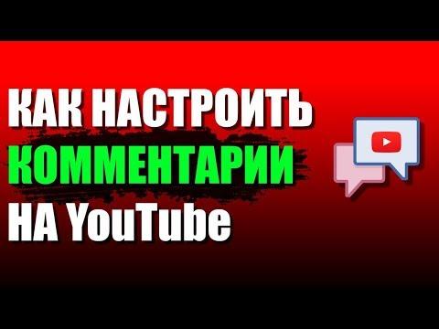 Как НАСТРОИТЬ комментарии на ютубе? Как разрешить или ОТКЛЮЧИТЬ комментарии под видео?