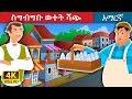 ስግብግቡ ወተት ሻጭ   Amharic Story for Kids   Amharic Fairy Tales