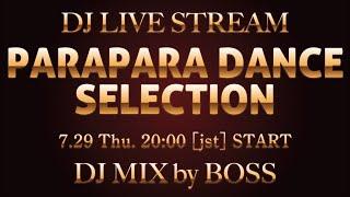 【PARAPARA】EUROBEAT LIVE STREAM!! by DJ BOSS