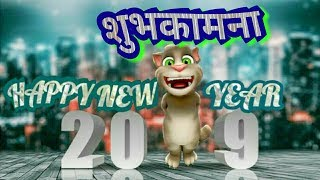 HAPPY NEW YEAR 2019 Greeting message by COMEDY TALKING TOM FUNNNEPALI TALKING TOM