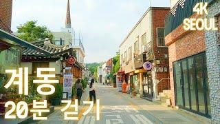 20분 걷기 · 계동 · 동네한바퀴 · 20 min walking · Gye-dong · Seoul · 4K
