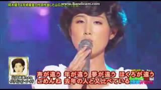 2010年10月3日にフジテレビ系列で放送された『爆笑そっくりものまね紅白歌合戦スペシャル』で、奥田凛が披露した山口百恵のものまねで「イミテイション・ゴールド」です。
