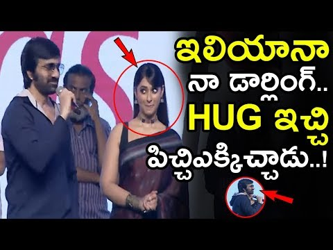 RaviTeja Said Ileana Is My Darling In Telugu Industry || Amar Akbar Anthony Pre Release || NSE