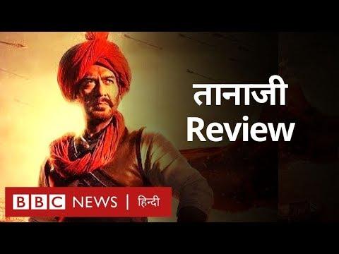 Tanhaji में Ajay Devgan और Saif Ali Khan में से किस ने बेहतरीन एक्टिंग? (BBC Hindi)