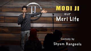 Modi ji aur Meri Life | Stand up Comedy | Shyam Rangeela