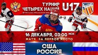 Турнир четырех наций U17. США - Россия. ФИНАЛ