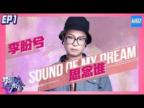 [ CLIP ]天使降临!李盼兮《思念谁》太爆了!《梦想的声音3》EP1 20181026 /浙江卫视官方音乐HD/