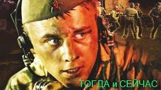 Звезда (2002). Актёры фильма 15 лет спустя.ТОГДА и СЕЙЧАС