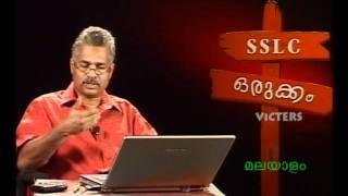 SSLC Orukkam-Malayalam Part 01