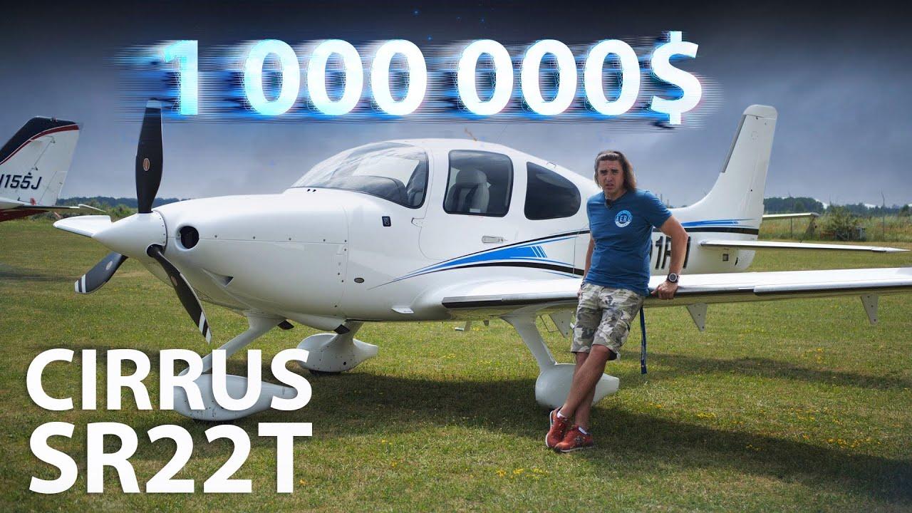 Как потратить 1 000 000 $. Cirrus SR22 turbo