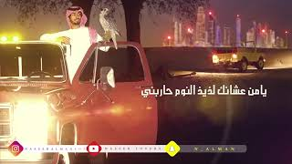 ناصر المنصوري - أنا من الشوق /2018