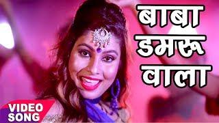 SANJANA RAJ - Bol Bam Hit Song 2017 - बाबा डमरू वाला - Superhit Bhojpuri Kawar Song 2017