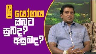 Piyum Vila | ශ්රී යෝගය ඔබට සුබද? අසුබද? | 10-01-2019 | Siyatha TV Thumbnail