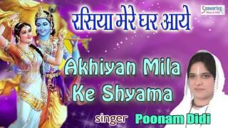 Akhiyan Mila Ke Shyama || Beautiful Punjabi Krishna Bhajan || Sadhvi Purnima Ji #Saawariya