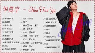 Hua Chen Yu 华晨宇最好的歌 《 华晨宇的特色歌曲列表 》 29首精选歌曲 - 华晨宇的特色歌曲列表