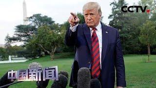 [中国新闻] 特朗普:目前还未准备好访问朝鲜 | CCTV中文国际