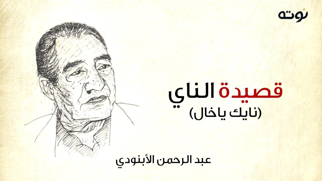 قصيدة الناي .. نايك ياخال ( مع الكلمات ) - عبد الرحمن الأبنودي