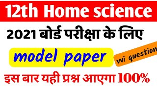 CLASS 12TH HOME SCIENCE important question 2019 || home scienc model paper ||board exam 2019