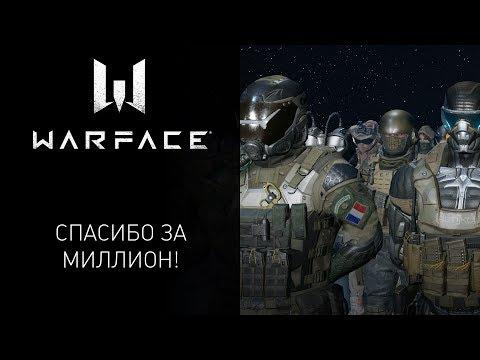 Warface: миллион подписчиков на канале! thumbnail