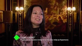 """""""Щас спою"""": победитель караоке-конкурса на неделю поедет в Будапешт"""