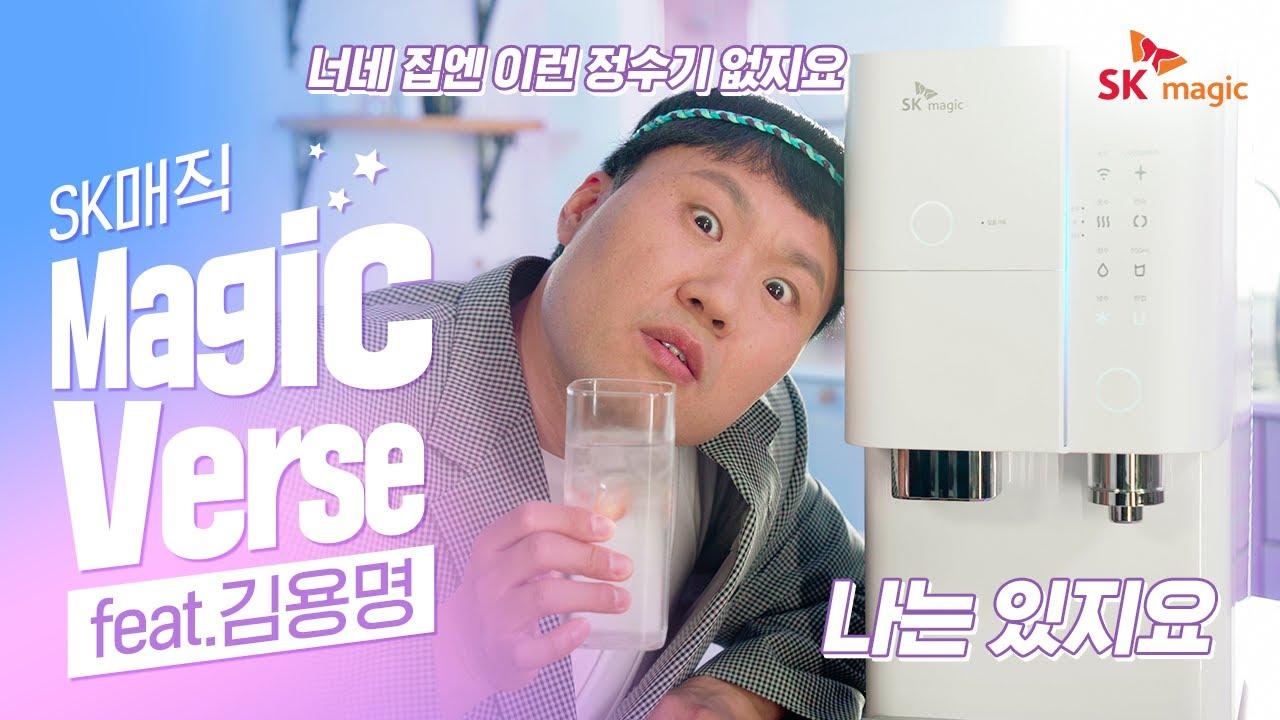 [SKmagic] 김용명이 부르는 Magic Vers (feat. SK매직 올인원 직수 얼음정수기)