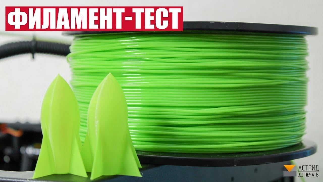 Филамент-тест 3D печать из SBS. Гибкий пластик для 3Д принтера.