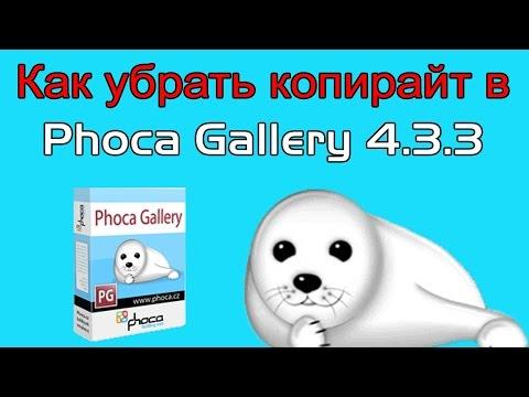Как убрать ссылку копирайт в Phoca Gallery 4.3.3 | Powered By