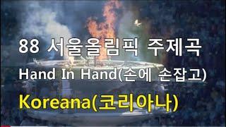 Hand In Hand(손에 손잡고) 88 서울올림픽 …